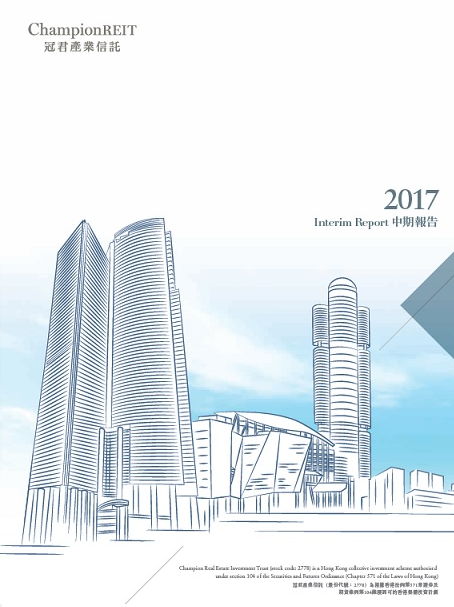 2017 Interim Report